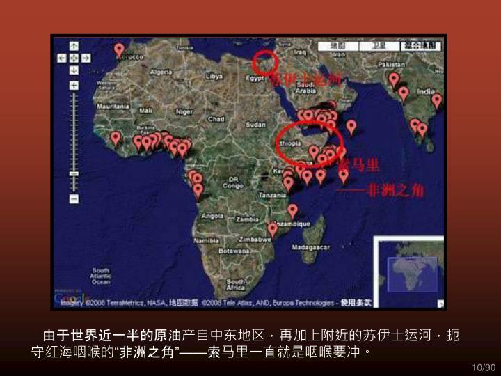"""由于世界近一半的原油产自中东地区,再加上附近的苏伊士运河,扼守红海咽喉的""""非洲之角"""""""