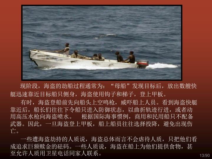 现阶段,海盗的劫船过程通常为: