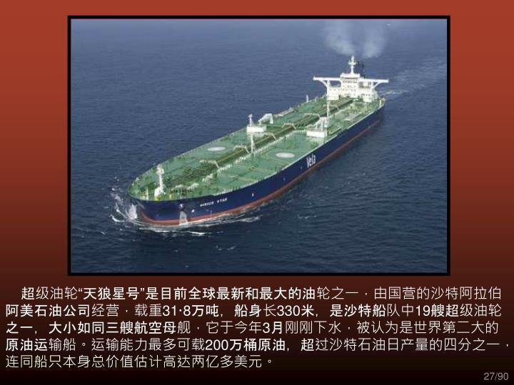 """超级油轮""""天狼星号""""是目前全球最新和最大的油轮之一,由国营的沙特阿拉伯阿美石油公司经营,载重"""