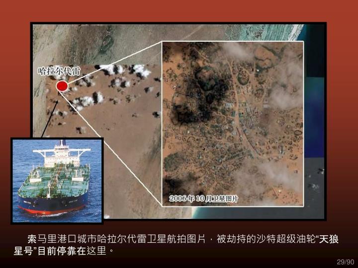 """索马里港口城市哈拉尔代雷卫星航拍图片,被劫持的沙特超级油轮""""天狼星号""""目前停靠在这里。"""