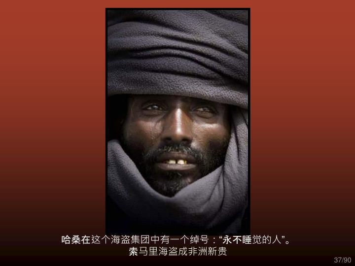 """哈桑在这个海盗集团中有一个绰号:""""永不睡觉的人""""。"""