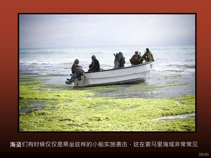 海盗们有时候仅仅是乘坐这样的小船实施袭击,这在索马里海域非常常见