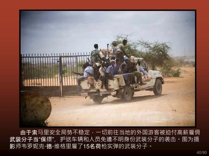 """由于索马里安全局势不稳定,一切前往当地的外国游客被迫付高薪雇佣武装分子当""""保镖"""",护送车辆和人员免遭不明身份武装分子的袭击。图为摄影师韦罗妮克"""