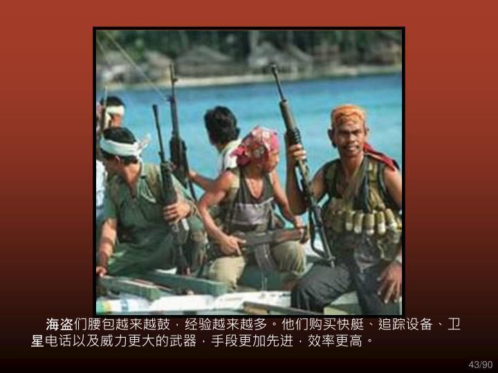 海盗们腰包越来越鼓,经验越来越多。他们购买快艇、追踪设备、卫星电话以及威力更大的武器,手段更加先进,效率更高。
