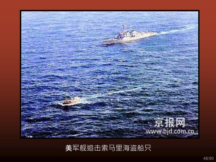美军舰追击索马里海盗船只