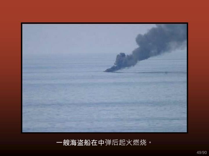 一艘海盗船在中弹后起火燃烧。