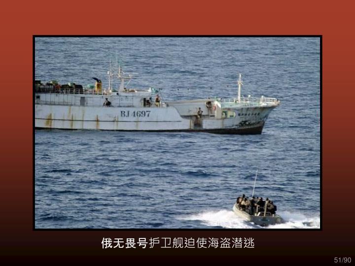 俄无畏号护卫舰迫使海盗潜逃