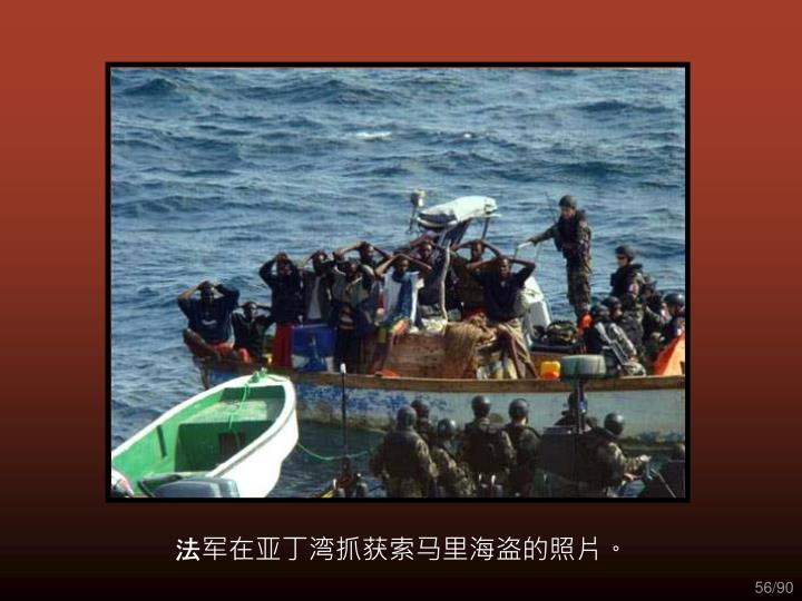 法军在亚丁湾抓获索马里海盗的照片。