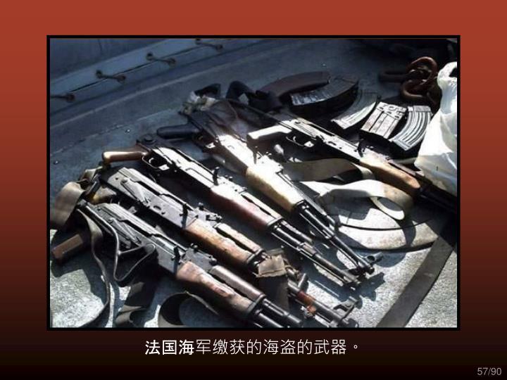 法国海军缴获的海盗的武器。