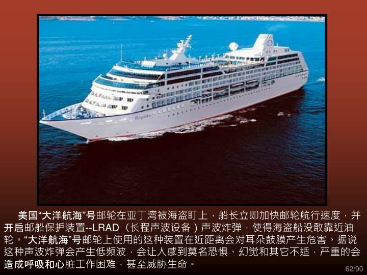 """美国""""大洋航海""""号邮轮在亚丁湾被海盗盯上,船长立即加快邮轮航行速度,并开启邮船保护装置"""