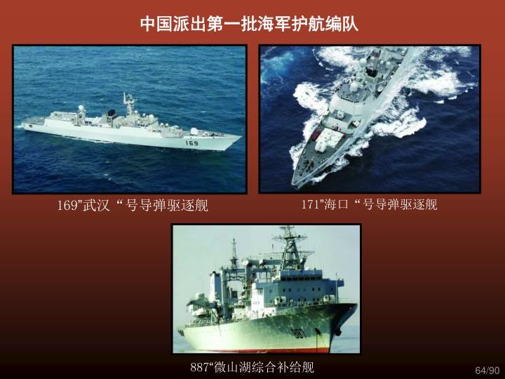 中国派出第一批海军护航编队