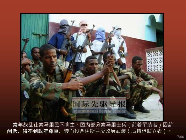 常年战乱让索马里民不聊生。图为部分索马里士兵(前着军装者)因薪酬低、得不到政府尊重,转而投奔伊斯兰反政府武装(后持枪站立者)。