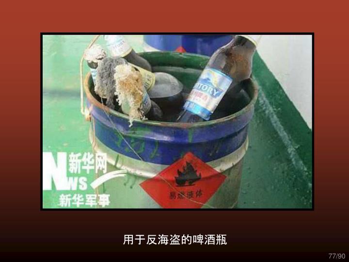 用于反海盗的啤酒瓶