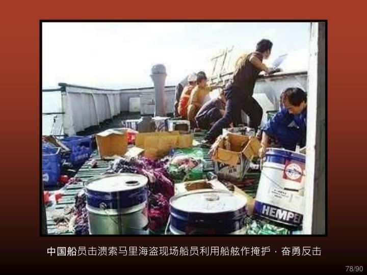 中国船员击溃索马里海盗现场船员利用船舷作掩护,奋勇反击