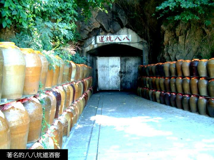 著名的八八坑道酒窖