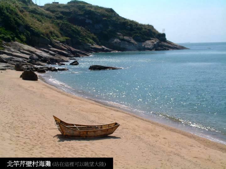 北竿芹壁村海灘