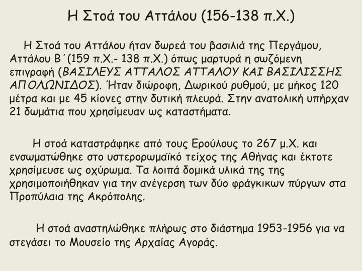 Η Στοά του Αττάλου (156-138