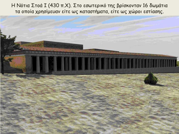 Η Νότια Στοά Ι (430