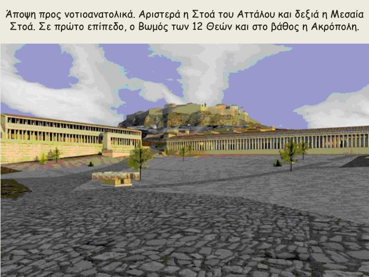 Άποψη προς νοτιοανατολικά. Αριστερά η Στοά του Αττάλου και δεξιά η Μεσαία Στοά. Σε πρώτο επίπεδο, ο Βωμός των 12 Θεών και στο βάθος η Ακρόπολη.
