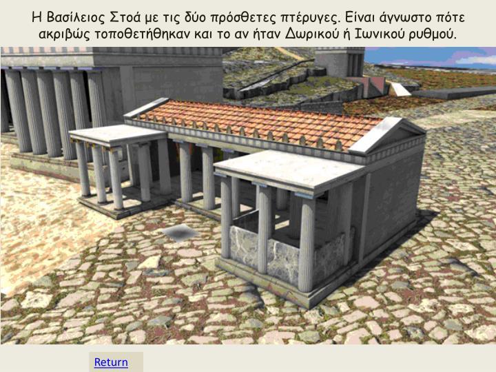 Η Βασίλειος Στοά με τις δύο πρόσθετες πτέρυγες. Είναι άγνωστο πότε ακριβώς τοποθετήθηκαν και το αν ήταν Δωρικού ή Ιωνικού ρυθμού.