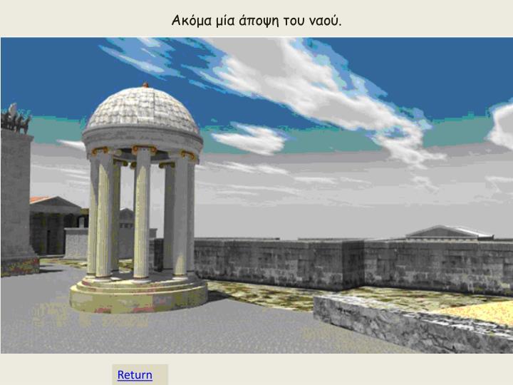 Ακόμα μία άποψη του ναού.