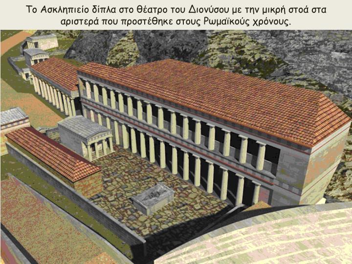 Το Ασκληπιείο δίπλα στο θέατρο του Διονύσου με την μικρή στοά στα αριστερά που προστέθηκε στους Ρωμαϊκούς χρόνους.