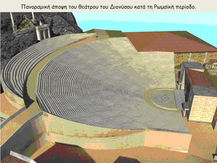 Πανοραμική άποψη του θεάτρου του Διονύσου κατά τη Ρωμαϊκή περίοδο.