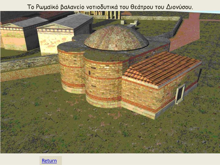 Το Ρωμαϊκό
