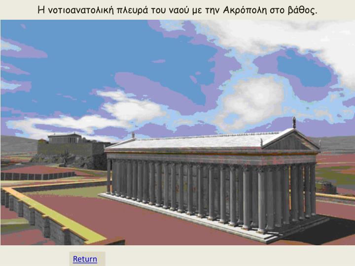 Η νοτιοανατολική πλευρά του ναού με την Ακρόπολη στο βάθος.