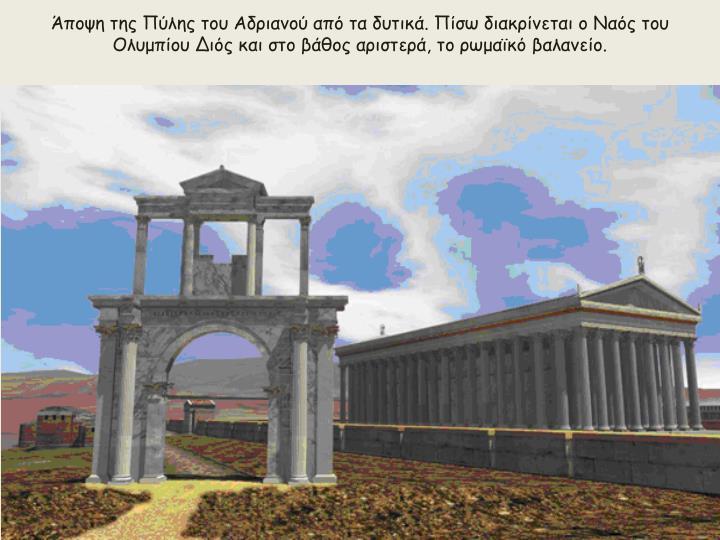 Άποψη της Πύλης του Αδριανού από τα δυτικά. Πίσω διακρίνεται ο Ναός του Ολυμπίου Διός και στο βάθος αριστερά, το ρωμαϊκό