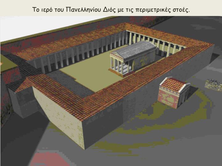 Το ιερό του Πανελληνίου Διός με τις περιμετρικές στοές.