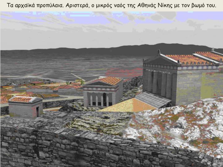 Τα αρχαϊκά προπύλαια. Αριστερά, ο μικρός ναός της Αθηνάς Νίκης με τον βωμό του.