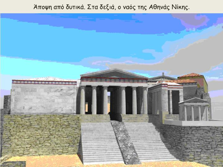 Άποψη από δυτικά. Στα δεξιά, ο ναός της Αθηνάς Νίκης
