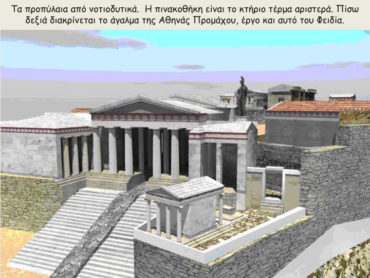 Τα προπύλαια από νοτιοδυτικά. Η πινακοθήκη είναι το κτήριο τέρμα αριστερά. Πίσω δεξιά διακρίνεται το άγαλμα της Αθηνάς Προμάχου, έργο και αυτό του Φειδία.