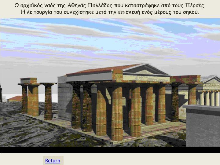 Ο αρχαϊκός ναός της Αθηνάς Παλλάδος που καταστράφηκε από τους Πέρσες. Η λειτουργία του συνεχίστηκε μετά την επισκευή ενός μέρους του σηκού.