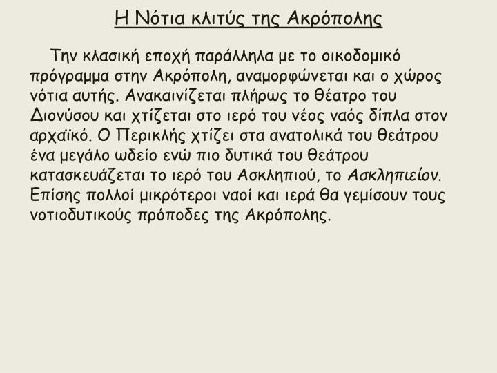 Η Νότια κλιτύς της Ακρόπολης