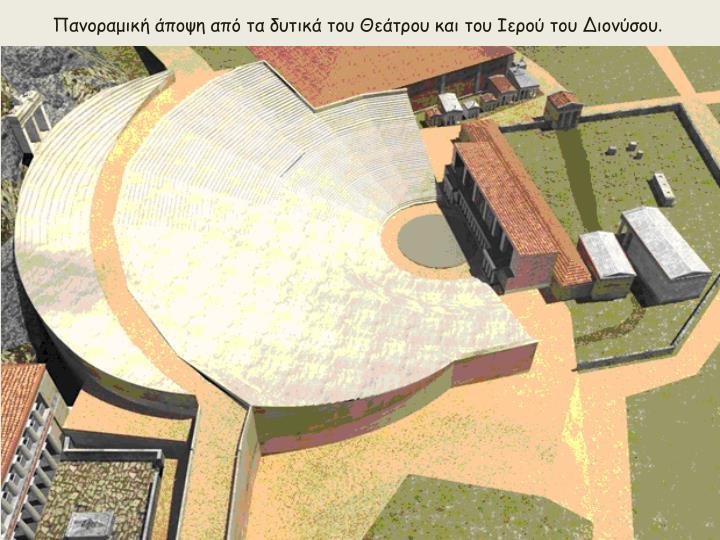 Πανοραμική άποψη από τα δυτικά του Θεάτρου και του Ιερού του Διονύσου