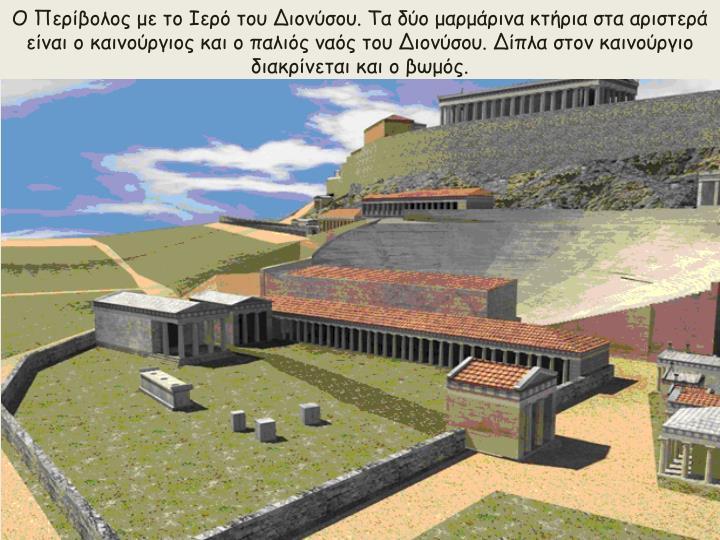 Ο Περίβολος με το Ιερό του Διονύσου. Τα δύο μαρμάρινα κτήρια στα αριστερά είναι ο καινούργιος και ο παλιός ναός του Διονύσου. Δίπλα στον καινούργιο διακρίνεται και ο βωμός.