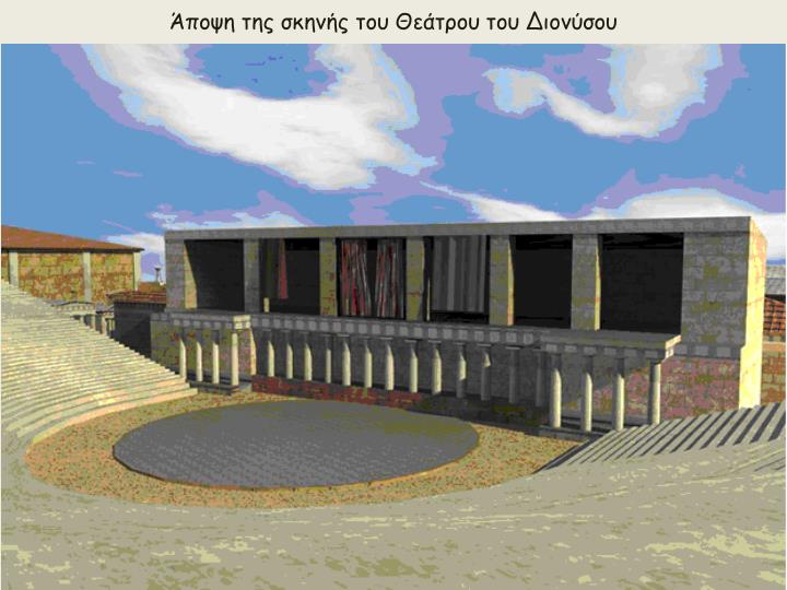 Άποψη της σκηνής του Θεάτρου του Διονύσου