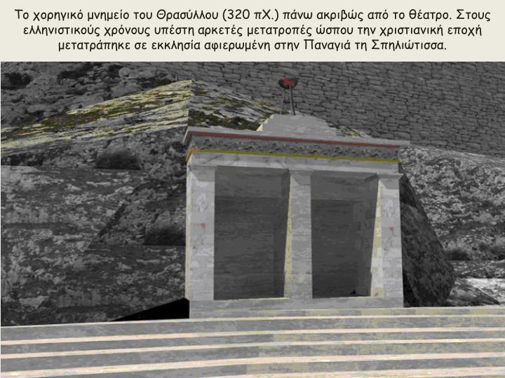 Το χορηγικό μνημείο του Θρασύλλου (320