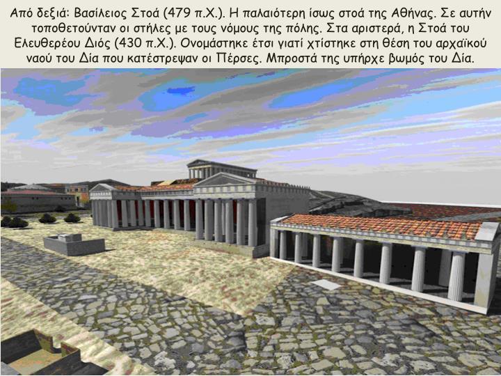 Από δεξιά: Βασίλειος Στοά (479