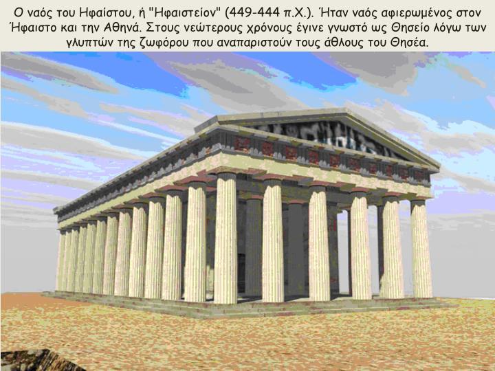 """Ο ναός του Ηφαίστου, ή """""""