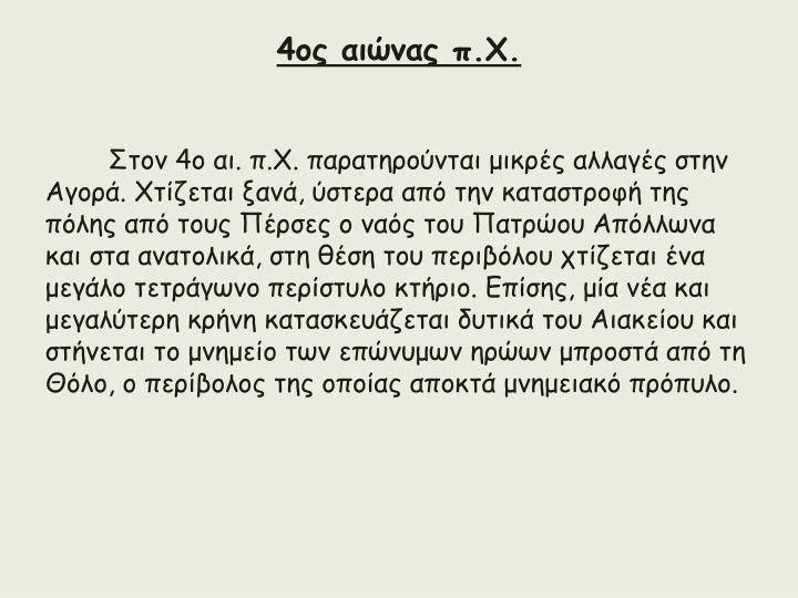 4ος αιώνας