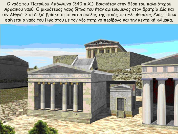Ο ναός του Πατρώου Απόλλωνα (340