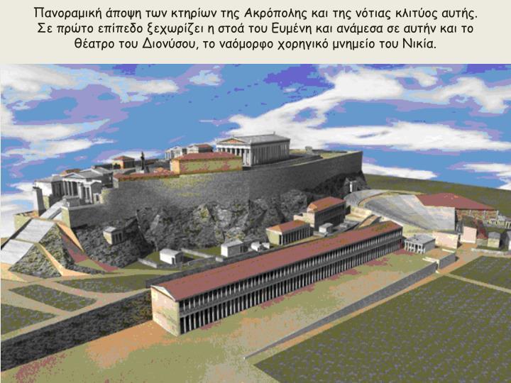 Πανοραμική άποψη των κτηρίων της Ακρόπολης και της νότιας