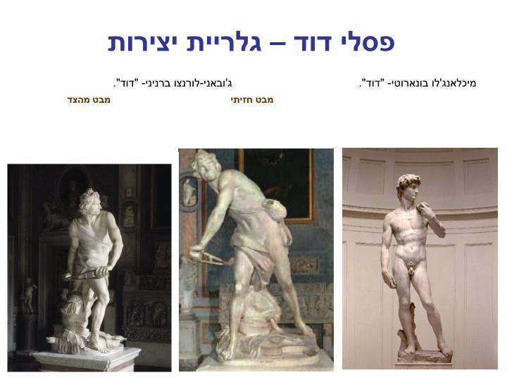 פסלי דוד – גלריית יצירות
