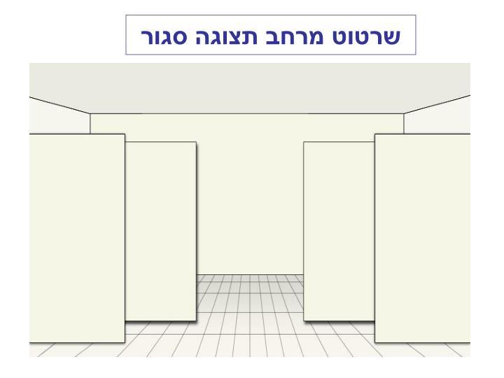 שרטוט מרחב תצוגה סגור