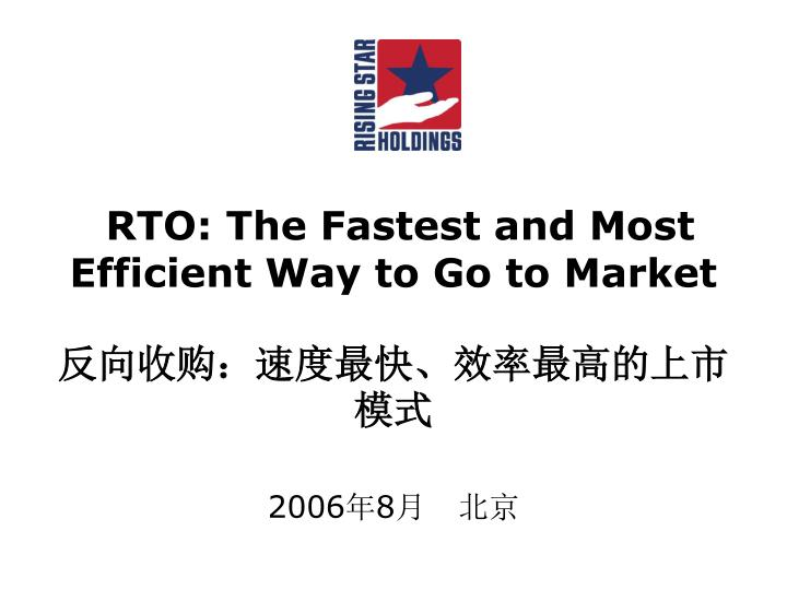 rto the fastest and most efficient way to go to market 2006 8 n.