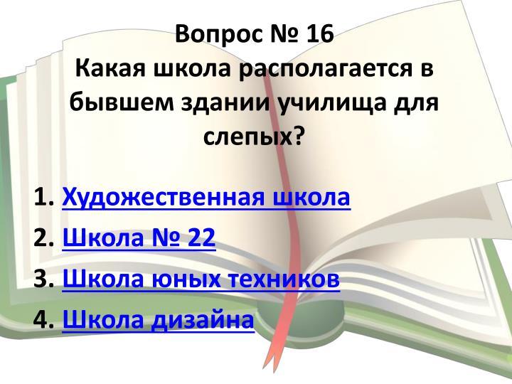 Вопрос № 16