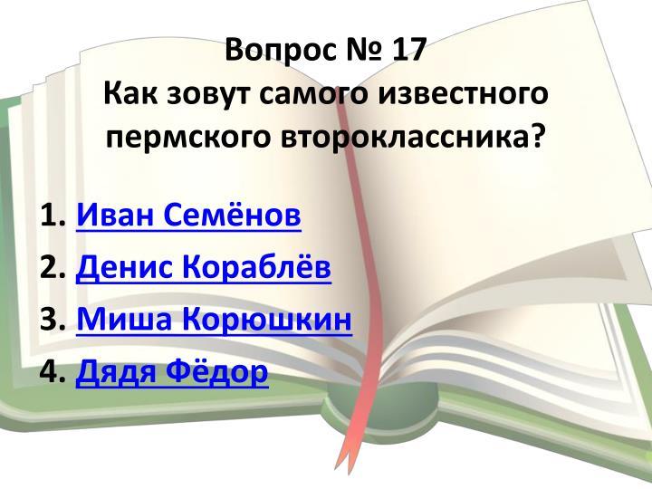 Вопрос № 17